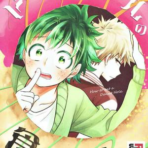 [UME] How to eat a Donut Hole – Boku no Hero Academia dj [Eng] – Gay Manga