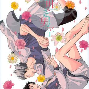 [BUSUKOPAN] Hana haki danshi – Haikyuu!! dj [JP] – Gay Manga