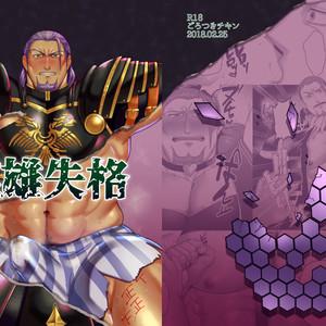 [Gorotuki Chicken (Raizo)] Eiyuu Shikkaku – Dragon Quest XI dj [JP] – Gay Manga