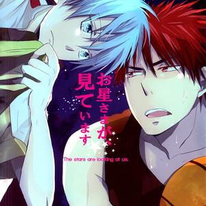 [AMAOh! (MIZUKI Tama)] Kuroko no Basuke dj – The Stars Are Looking at Us [Eng] – Gay Manga