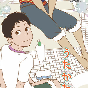 [Tsukumo Gou (BOX)] Utakata [cn] – Gay Manga
