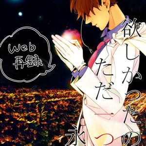 [sa] hoshi katta nowa tada hitotsuno eien – Detective Conan dj [kr] – Gay Manga