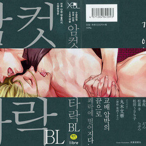 [Anthology] Mesu Ochi BL (c.1) [kr] – Gay Manga