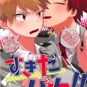 [O2] Sukida Baka!! – Boku no Hero Academia dj [JP] – Gay Manga