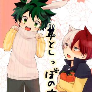 [Sakaban Wars (Omame)] A Book of Ears and Tails (Mimi to Shippo no Hon) [Eng] {shousanki} – Gay Manga