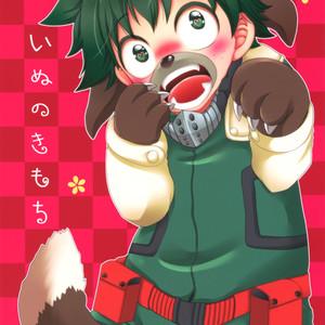 [BAMVI (Fujii Niya)] Inu no Kimochi – Boku no Hero Academia dj [JP] – Gay Manga