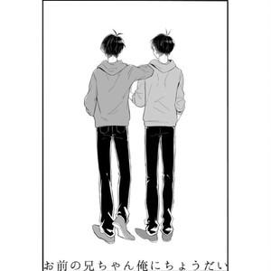 [MugiGohan] Omae No Niichan Ore Ni Chodai – Osomatsu-san dj [Eng] – Gay Manga