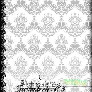 [Gogogo! (Shibuya Sicago)] Nettaiya Yubikarame – Free! dj [cn] – Gay Manga image 002