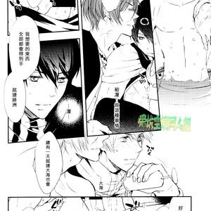[Gogogo! (Shibuya Sicago)] Nettaiya Yubikarame – Free! dj [cn] – Gay Manga image 009