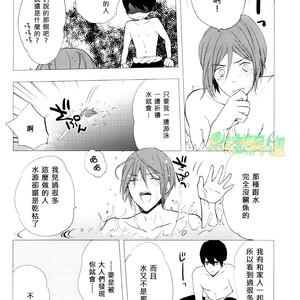 [Gogogo! (Shibuya Sicago)] Nettaiya Yubikarame – Free! dj [cn] – Gay Manga image 013