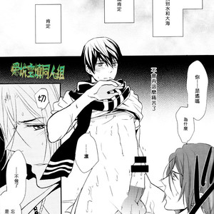 [Gogogo! (Shibuya Sicago)] Nettaiya Yubikarame – Free! dj [cn] – Gay Manga image 020