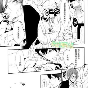 [Gogogo! (Shibuya Sicago)] Nettaiya Yubikarame – Free! dj [cn] – Gay Manga image 026