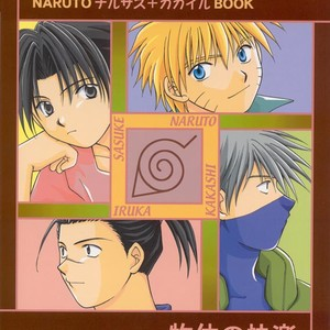 [Iikamoshinnai (Mizushima Yui)] Naruto dj – Buttai no Kairaku (Both Adults and Children) [Eng] – Gay Manga