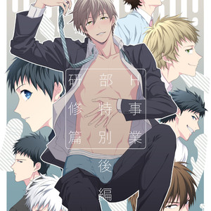 [Panda 4gou (Shima)] H Jigyoubu Tokubetsu Kenshuu Hen Kouhen [JP] – Gay Manga