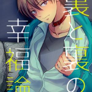 [Kume (Minakami Riku)] Ura to Ura no Koufukuron [JP] – Gay Manga