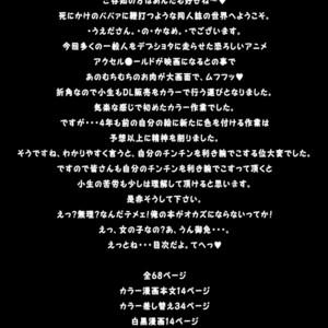 [Ueda-san. (Kaname.)] Omaira no Ai de Mienai – Accel World dj [JP] – Gay Manga image 003