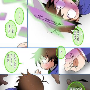 [Ueda-san. (Kaname.)] Omaira no Ai de Mienai – Accel World dj [JP] – Gay Manga image 006
