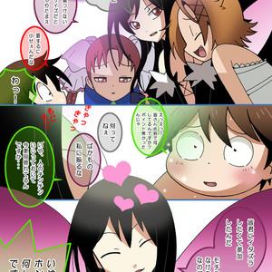 [Ueda-san. (Kaname.)] Omaira no Ai de Mienai – Accel World dj [JP] – Gay Manga image 008