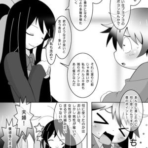 [Ueda-san. (Kaname.)] Omaira no Ai de Mienai – Accel World dj [JP] – Gay Manga image 029