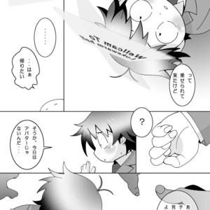 [Ueda-san. (Kaname.)] Omaira no Ai de Mienai – Accel World dj [JP] – Gay Manga image 030