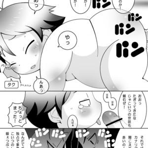 [Ueda-san. (Kaname.)] Omaira no Ai de Mienai – Accel World dj [JP] – Gay Manga image 038