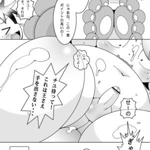 [Ueda-san. (Kaname.)] Omaira no Ai de Mienai – Accel World dj [JP] – Gay Manga image 041