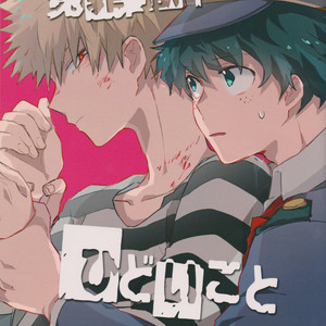 [Shonen H (Yuki)] false accusation prison terrible thing – boku no hero academia dj [JP] – Gay Manga