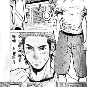 [Matsu Takeshi] I'm Quitting This Job! [kr] – Gay Manga