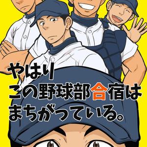 [Draw Two (Draw2)] Yahari Kono Yakyuubu Gasshuku wa Machigatteiru [Fr] – Gay Manga