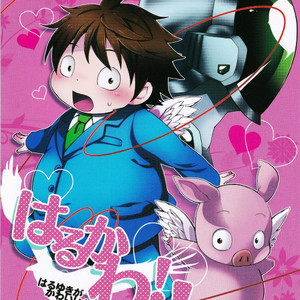 [Dogear (Various)] HARUKAWA!! – Accel World dj [JP] – Gay Manga