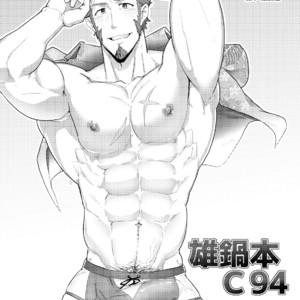 [PULIN Nabe (kakenari)] Onabe Hon C94 [JP] – Gay Manga