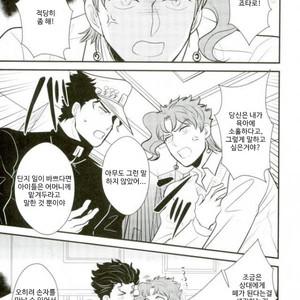 [Botton Benz] Animae dimidium meae – Saepe creat molles aspera spina rosas [kr] – Gay Manga image 002