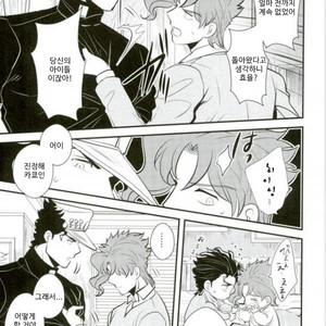 [Botton Benz] Animae dimidium meae – Saepe creat molles aspera spina rosas [kr] – Gay Manga image 004