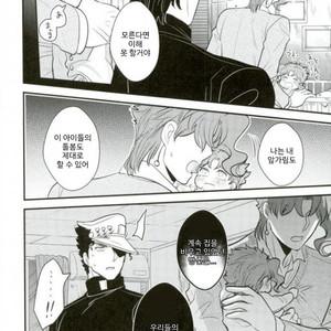 [Botton Benz] Animae dimidium meae – Saepe creat molles aspera spina rosas [kr] – Gay Manga image 005