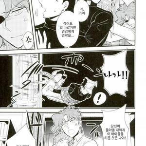 [Botton Benz] Animae dimidium meae – Saepe creat molles aspera spina rosas [kr] – Gay Manga image 006