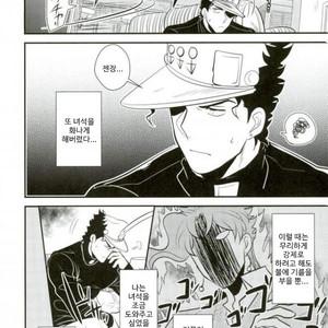 [Botton Benz] Animae dimidium meae – Saepe creat molles aspera spina rosas [kr] – Gay Manga image 007