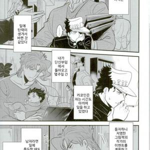 [Botton Benz] Animae dimidium meae – Saepe creat molles aspera spina rosas [kr] – Gay Manga image 008