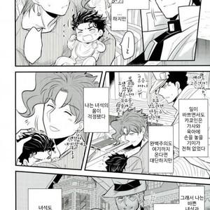 [Botton Benz] Animae dimidium meae – Saepe creat molles aspera spina rosas [kr] – Gay Manga image 009