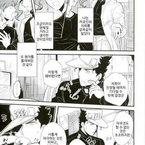 [Botton Benz] Animae dimidium meae – Saepe creat molles aspera spina rosas [kr] – Gay Manga image 010