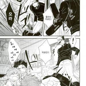 [Botton Benz] Animae dimidium meae – Saepe creat molles aspera spina rosas [kr] – Gay Manga image 012