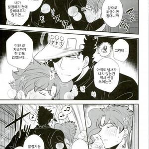 [Botton Benz] Animae dimidium meae – Saepe creat molles aspera spina rosas [kr] – Gay Manga image 014