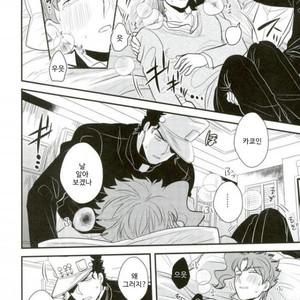 [Botton Benz] Animae dimidium meae – Saepe creat molles aspera spina rosas [kr] – Gay Manga image 015