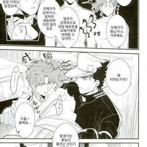 [Botton Benz] Animae dimidium meae – Saepe creat molles aspera spina rosas [kr] – Gay Manga image 020