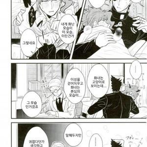 [Botton Benz] Animae dimidium meae – Saepe creat molles aspera spina rosas [kr] – Gay Manga image 021