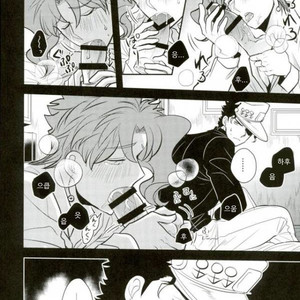 [Botton Benz] Animae dimidium meae – Saepe creat molles aspera spina rosas [kr] – Gay Manga image 026