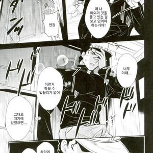 [Botton Benz] Animae dimidium meae – Saepe creat molles aspera spina rosas [kr] – Gay Manga image 027