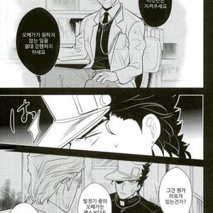[Botton Benz] Animae dimidium meae – Saepe creat molles aspera spina rosas [kr] – Gay Manga image 029