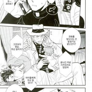 [Botton Benz] Animae dimidium meae – Saepe creat molles aspera spina rosas [kr] – Gay Manga image 038