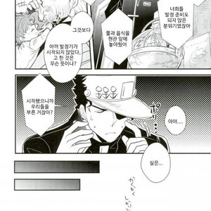 [Botton Benz] Animae dimidium meae – Saepe creat molles aspera spina rosas [kr] – Gay Manga image 039