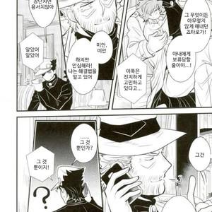 [Botton Benz] Animae dimidium meae – Saepe creat molles aspera spina rosas [kr] – Gay Manga image 041